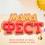 В Москве пройдёт ярмарка подарков «Мама-фест»
